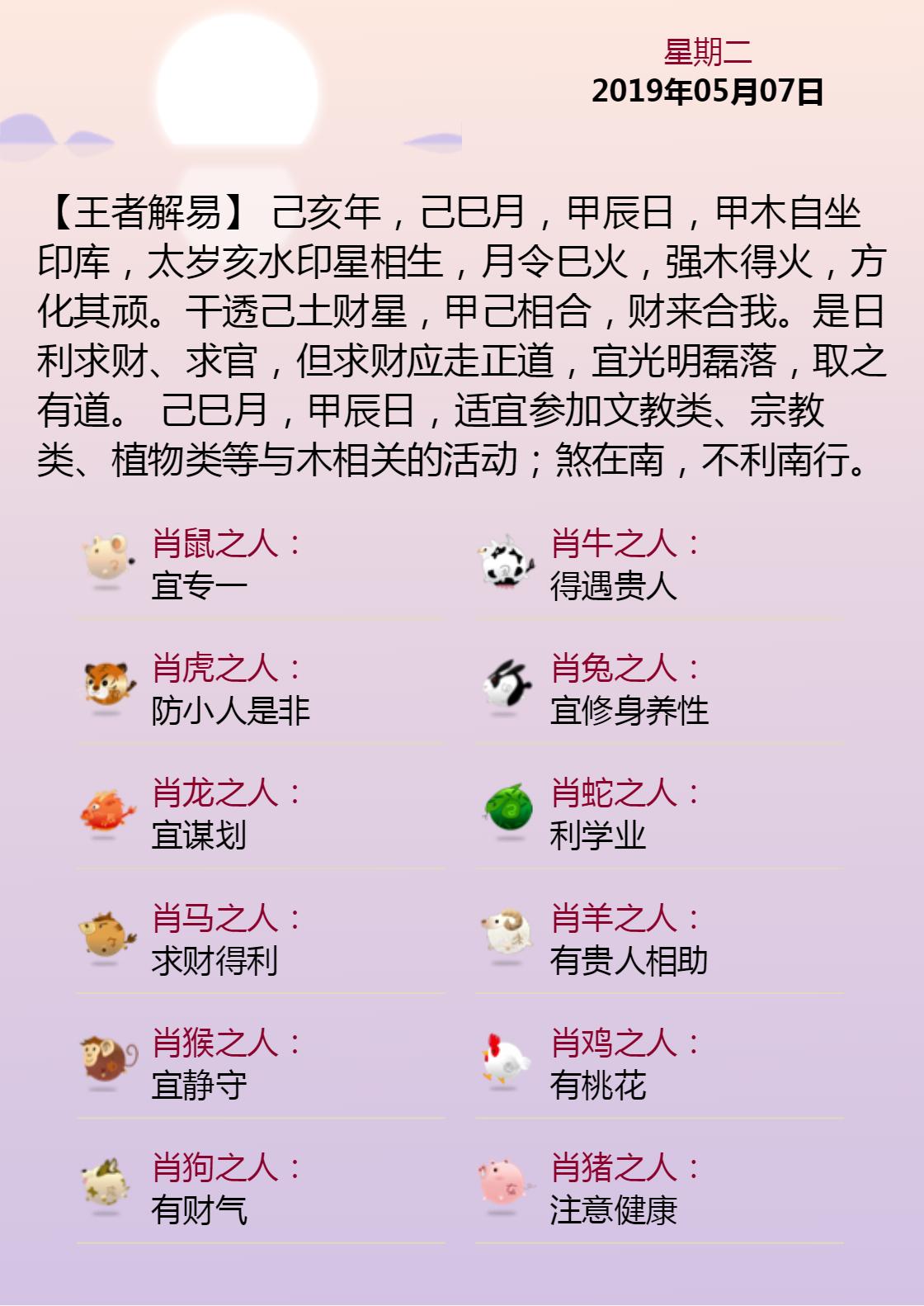 黄历海报20190507.png