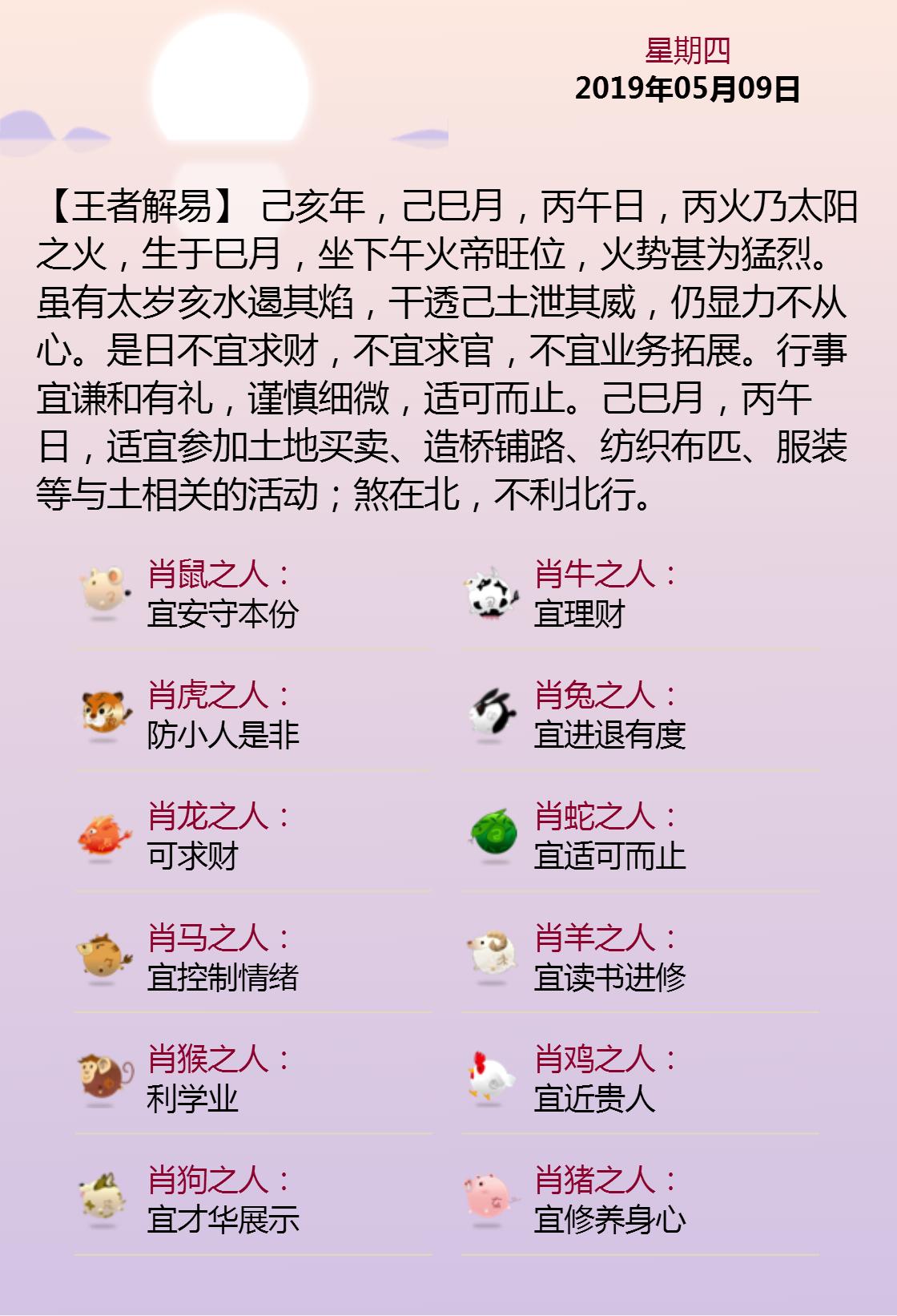 黄历海报20190509.png