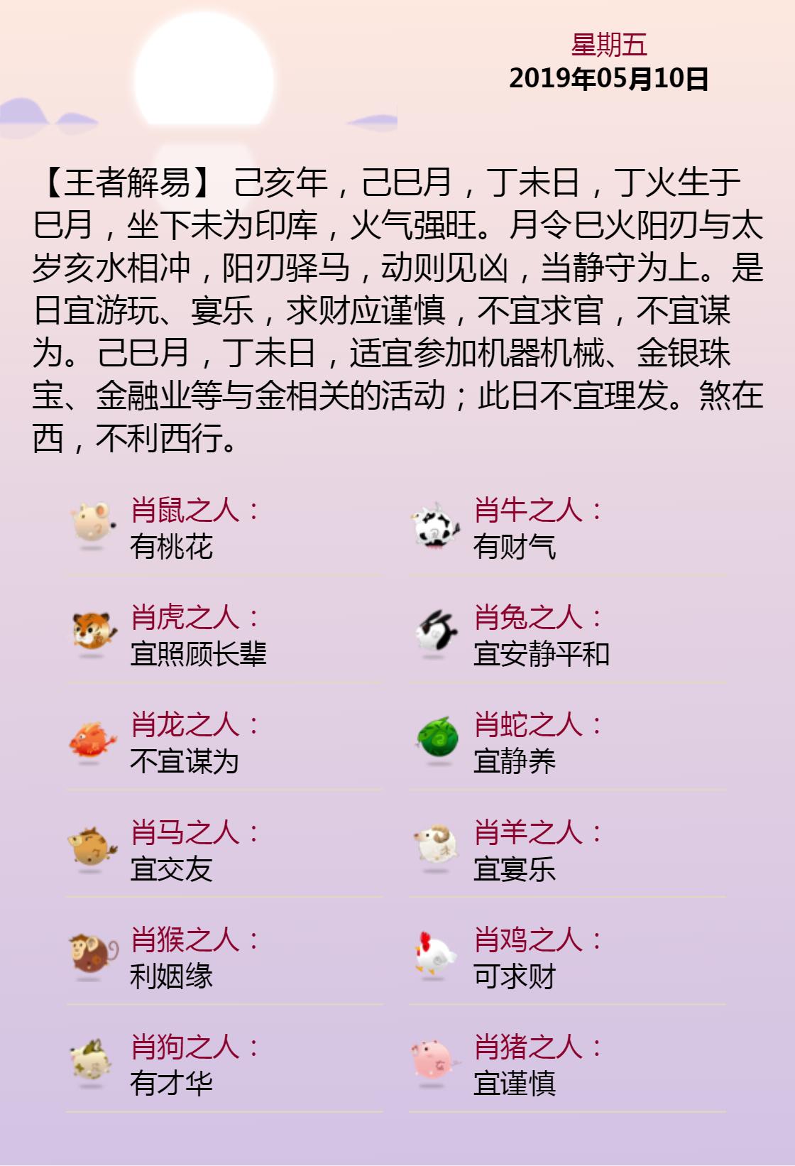 黄历海报20190510.png