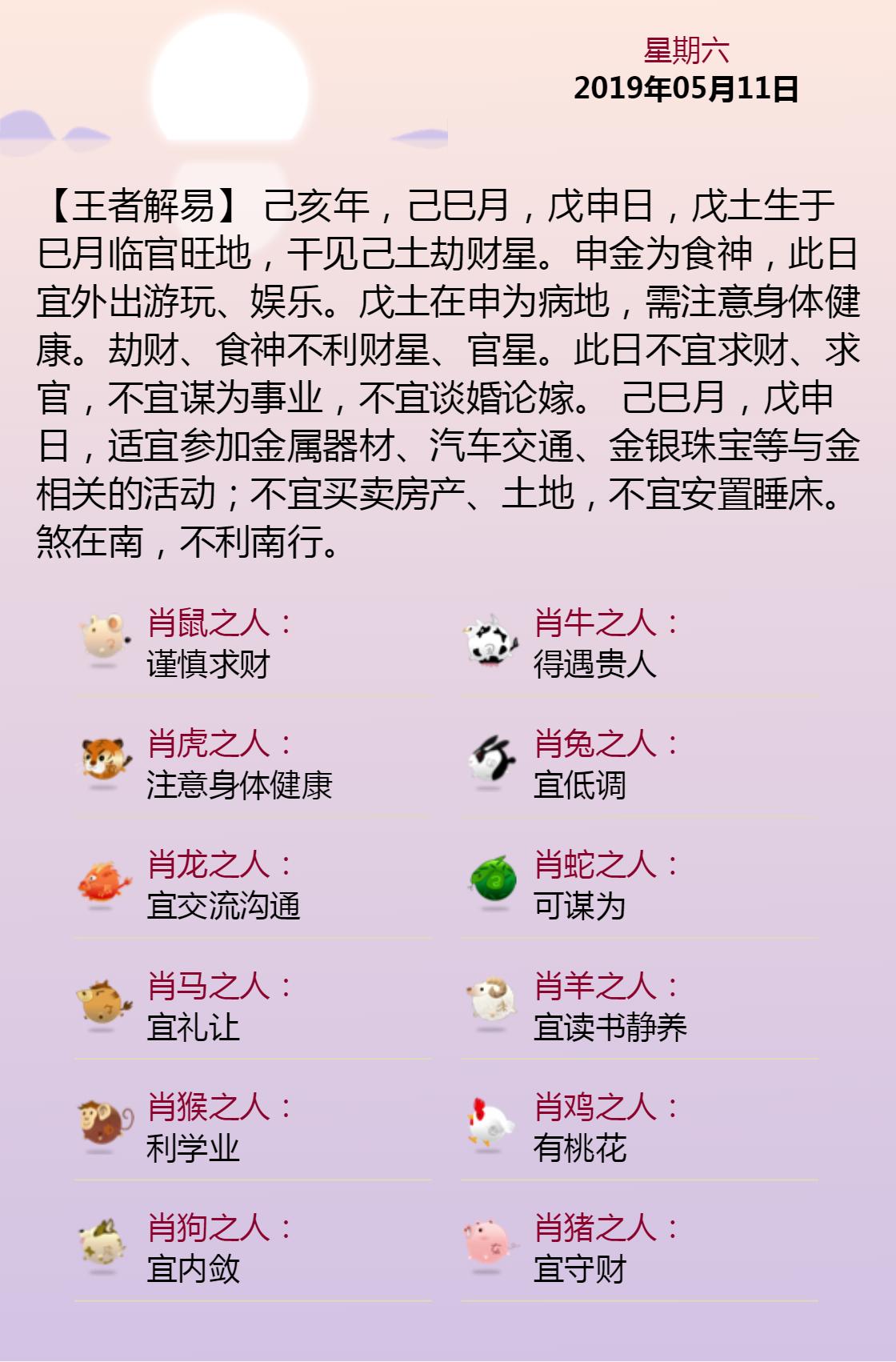 黄历海报20190511.png