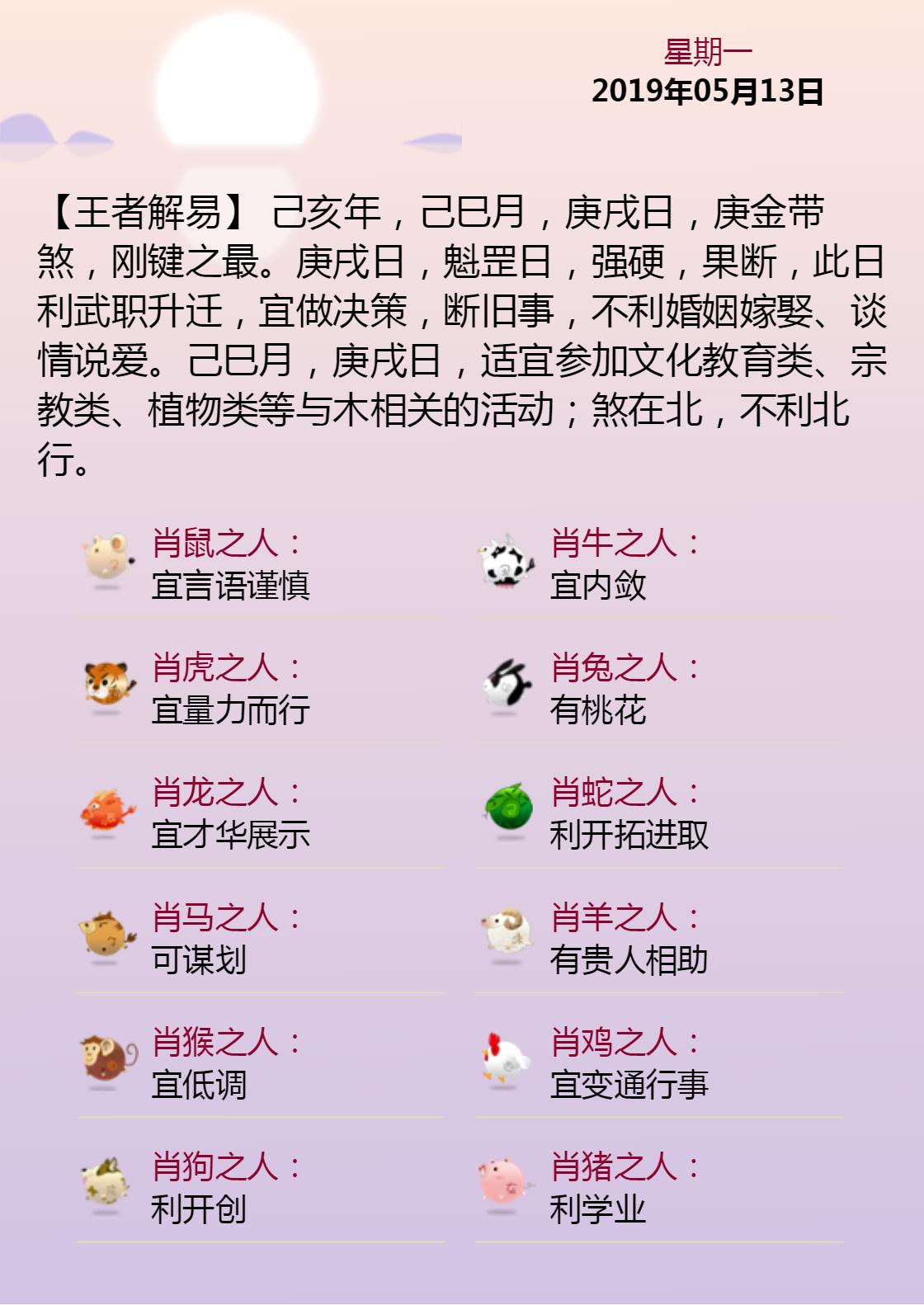 黄历海报20190513.png