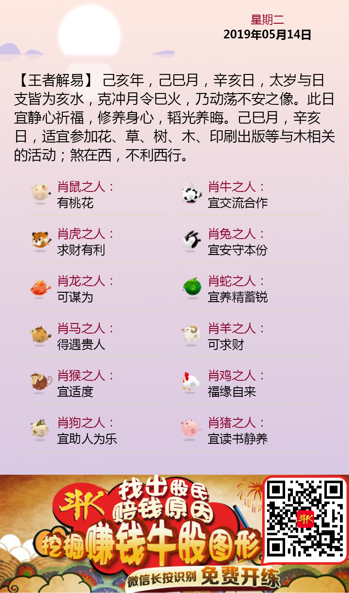 2019.5.14黄历斗K.png
