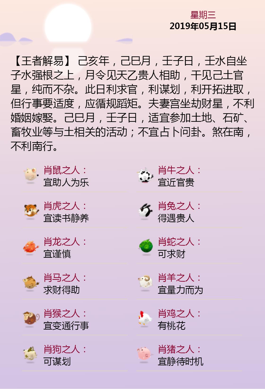 黄历海报20190515.png