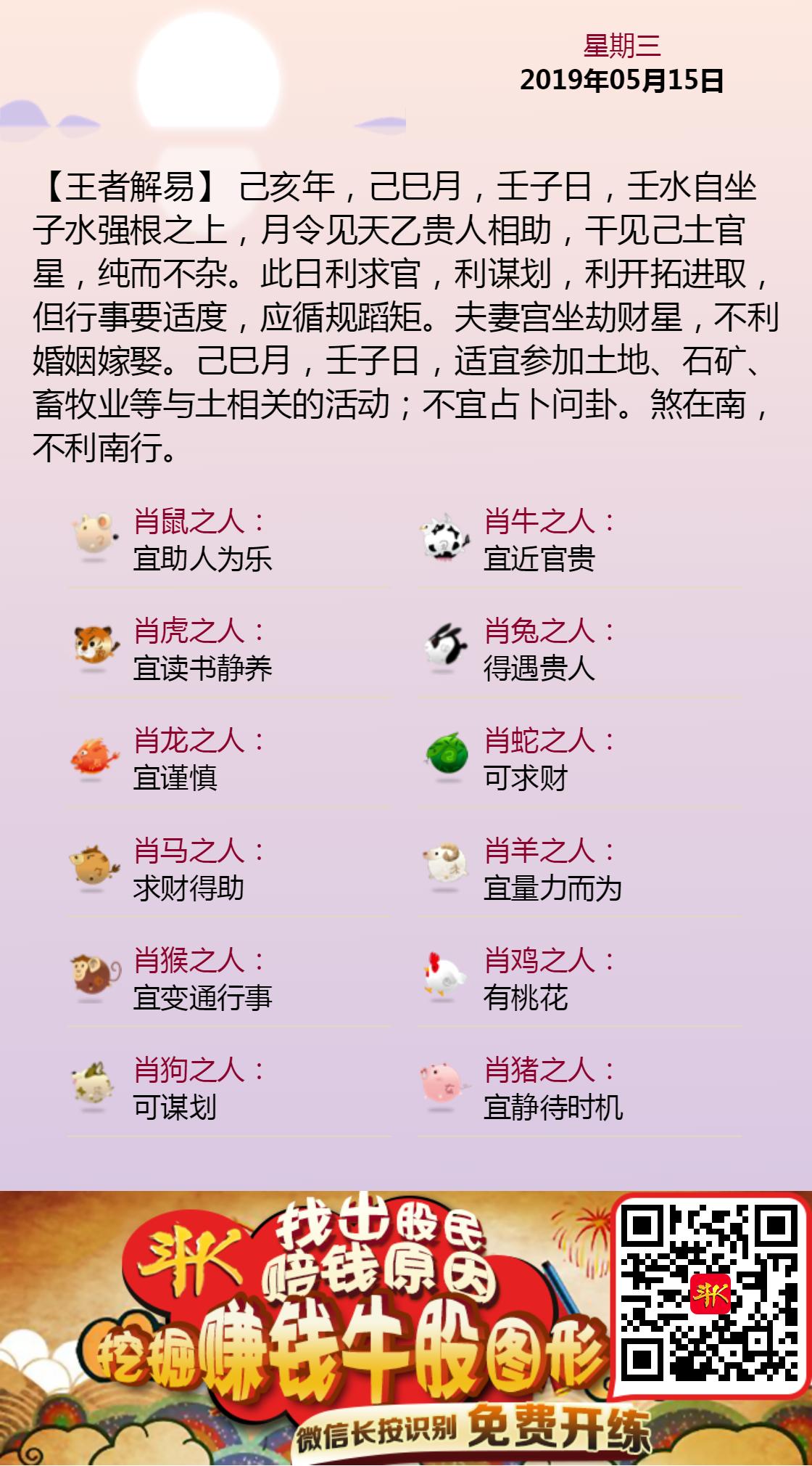 2019.5.15黄历斗K.png