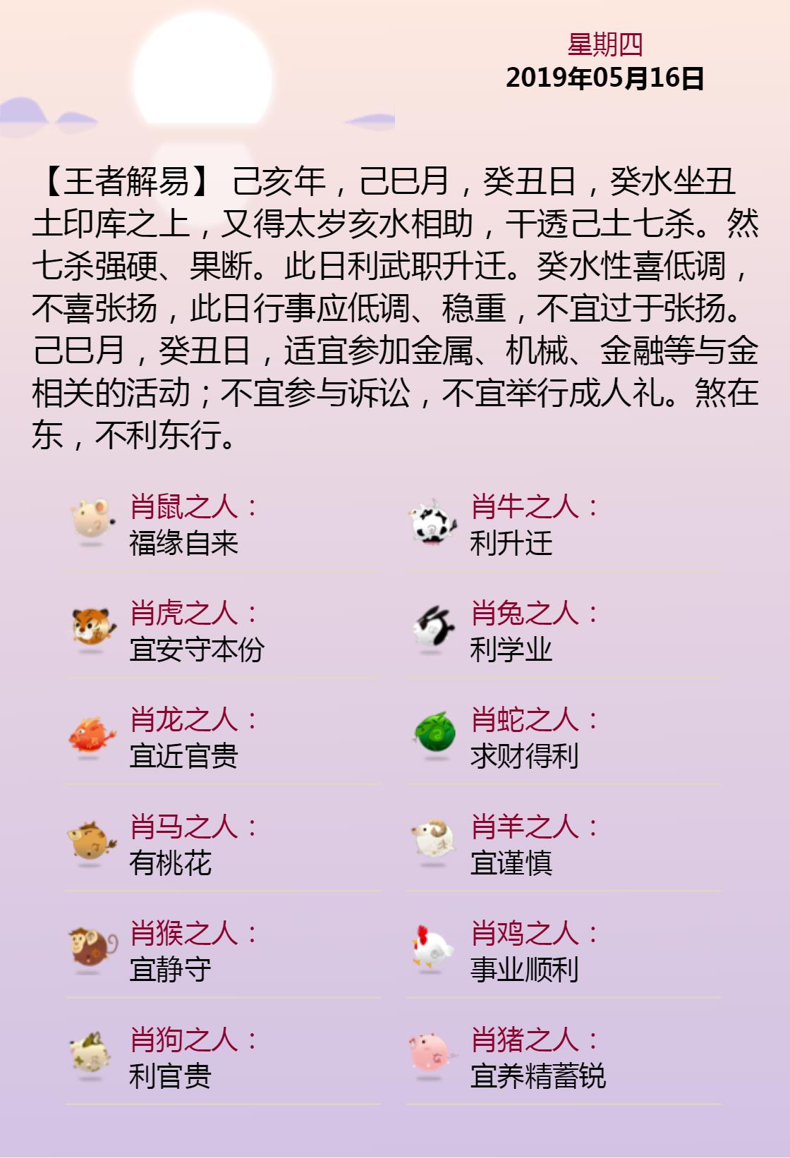 黄历海报20190516.png