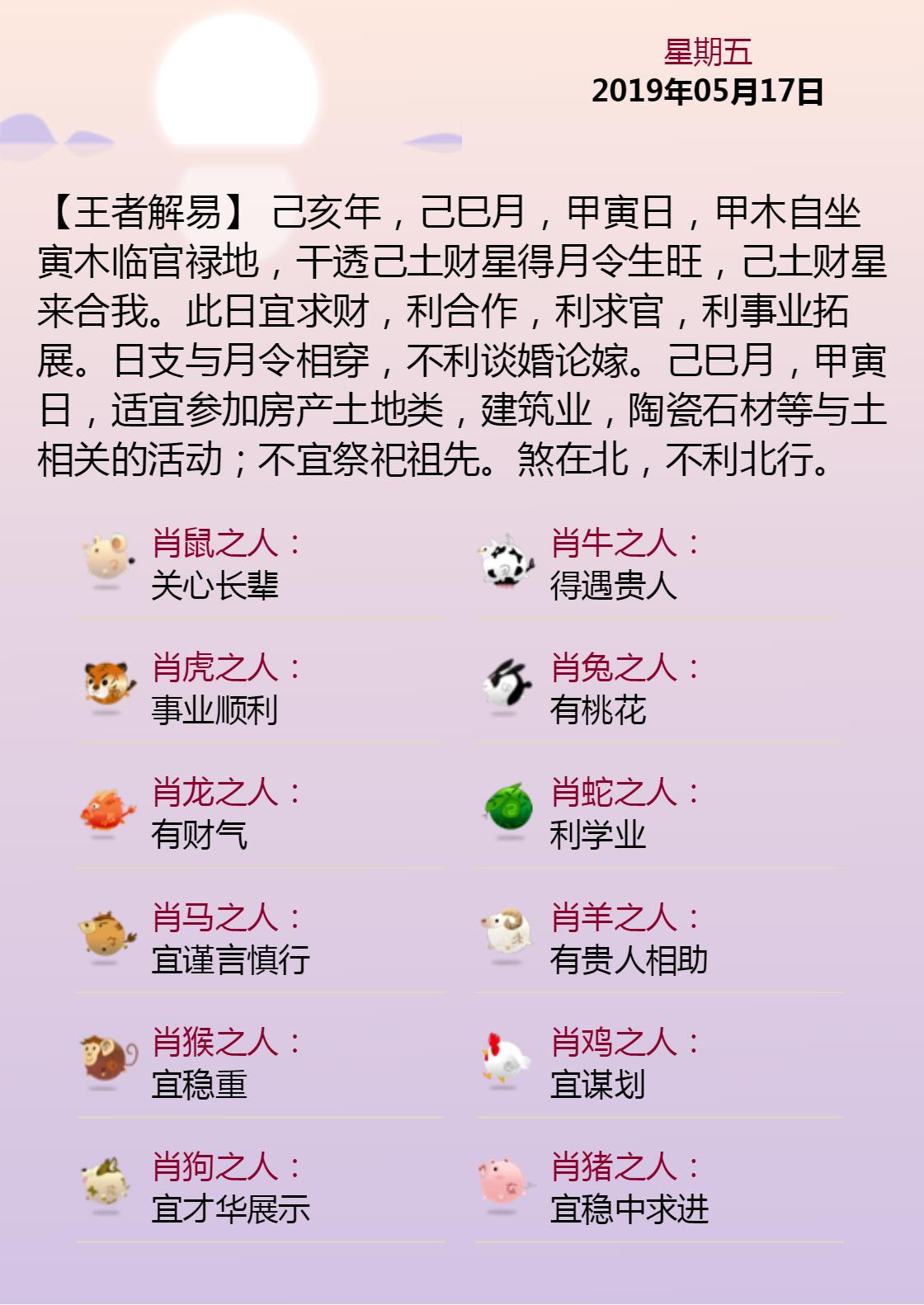 黄历海报20190517.png
