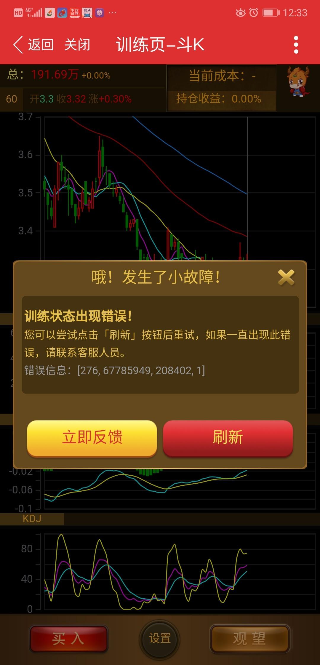 Screenshot_20190530_123300_com.iwangzhe.app.jpg