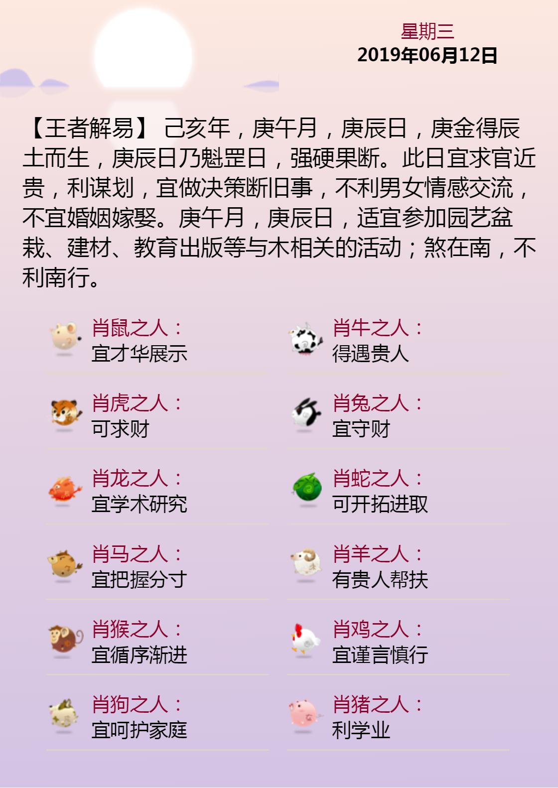 黄历海报20190612.png