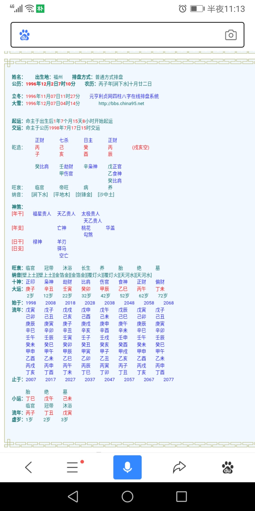 Screenshot_20190706_231347_com.baidu.searchbox.jpg