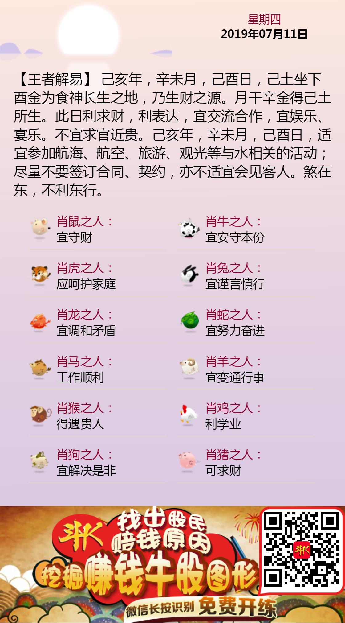 2019.7.11黄历斗K.png