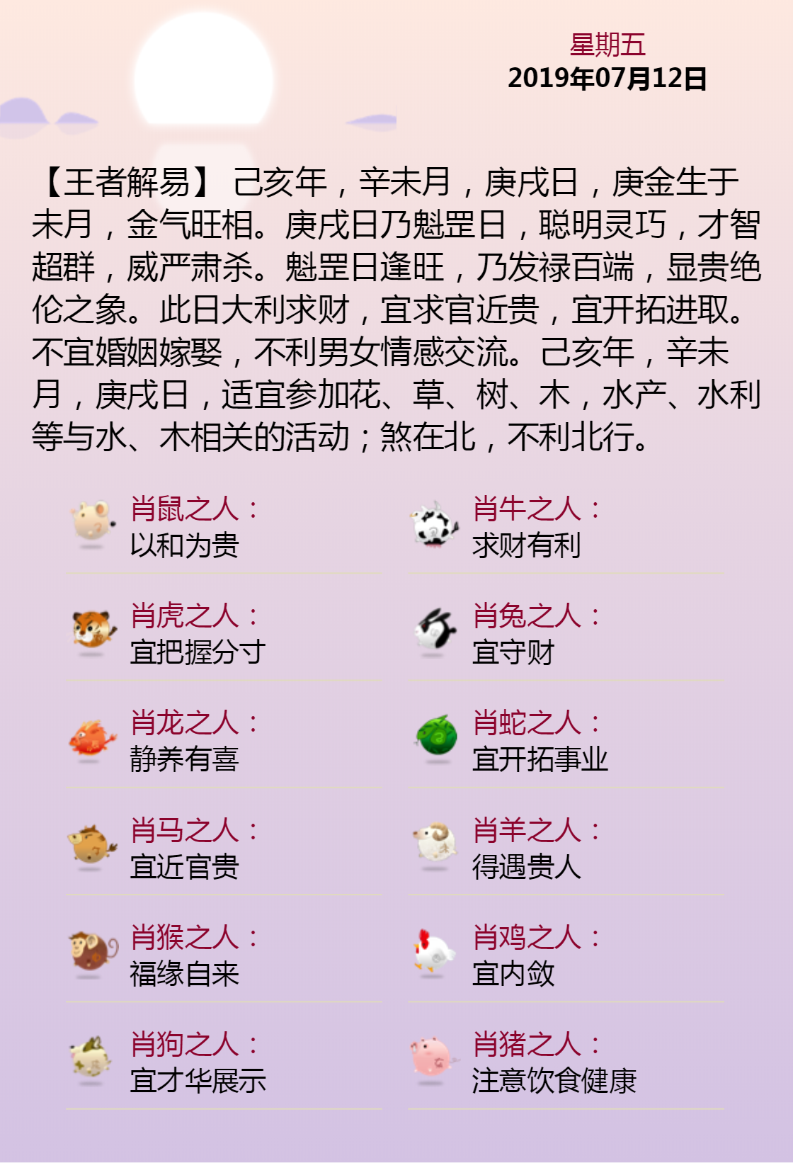 黄历海报20190712.png