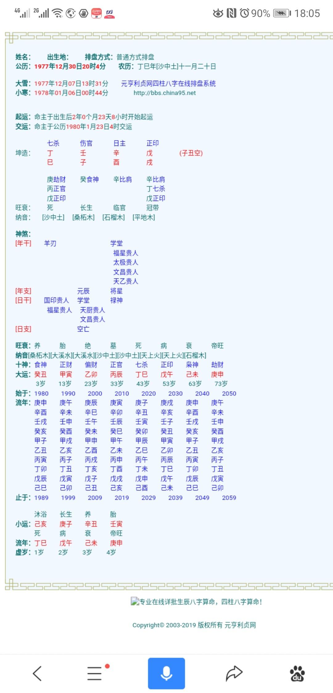 Screenshot_20190720_180543_com.baidu.searchbox.jpg