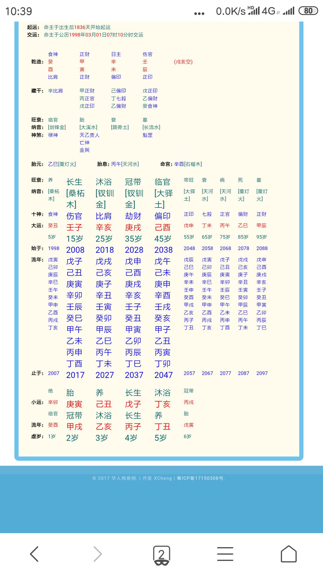 Screenshot_2019-02-06-10-39-36-907_com.android.browser.png