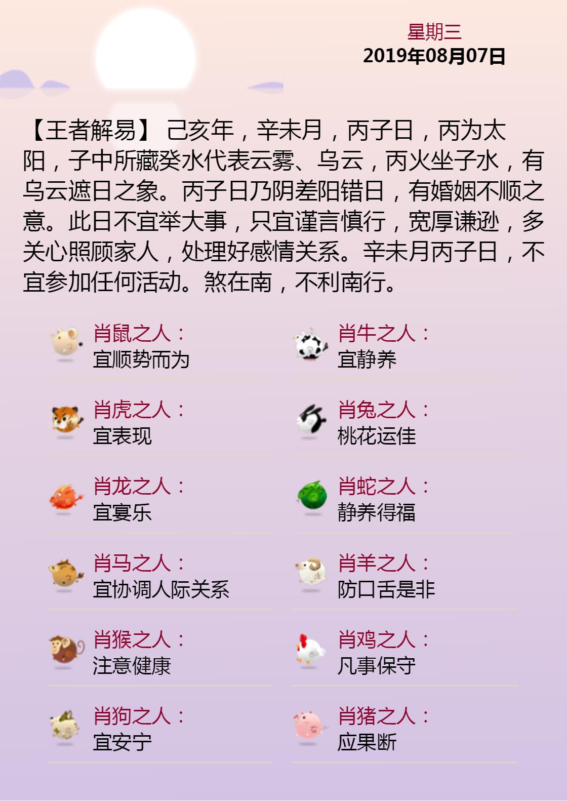 黄历海报20190807.png
