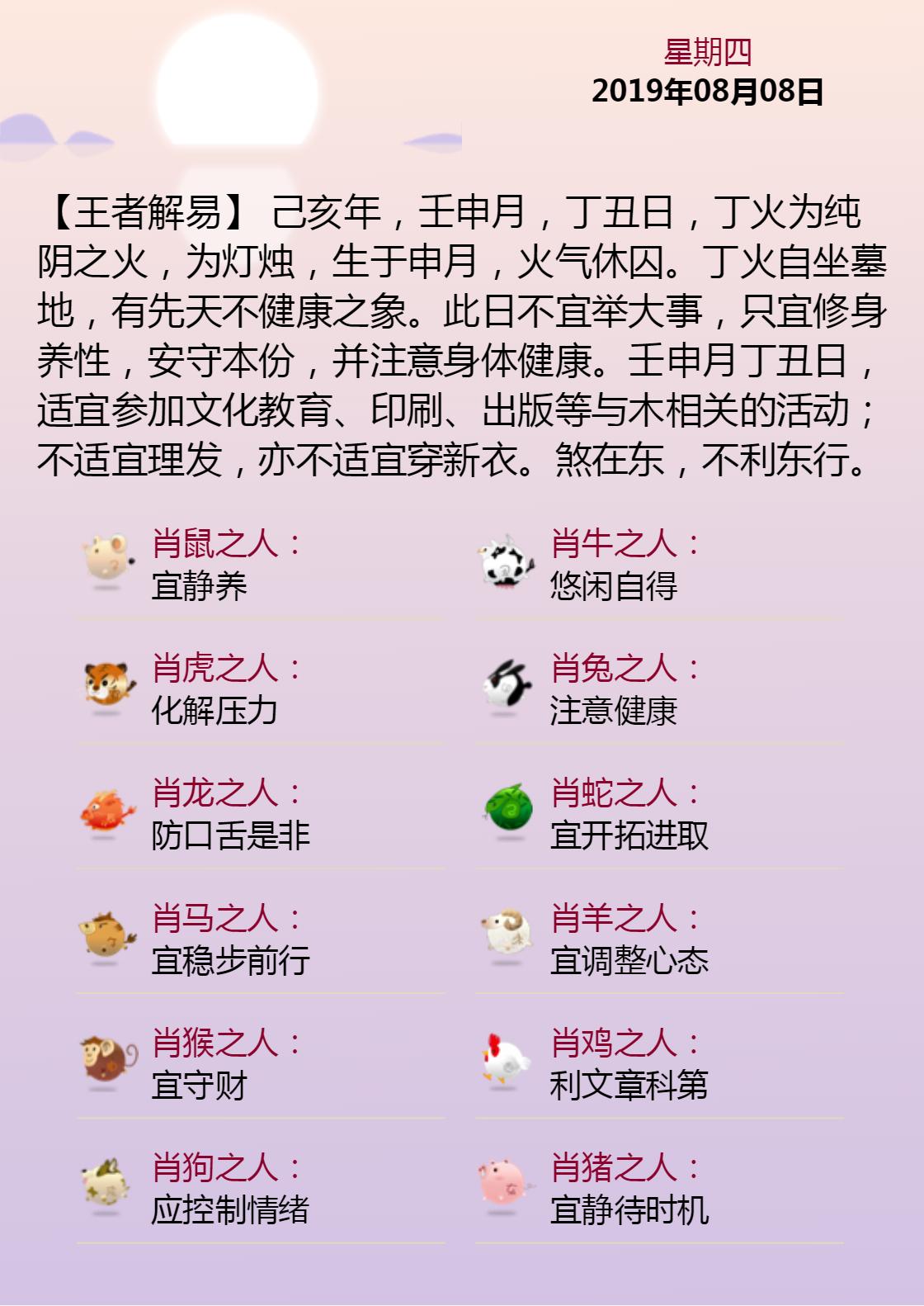 黄历海报20190808.png