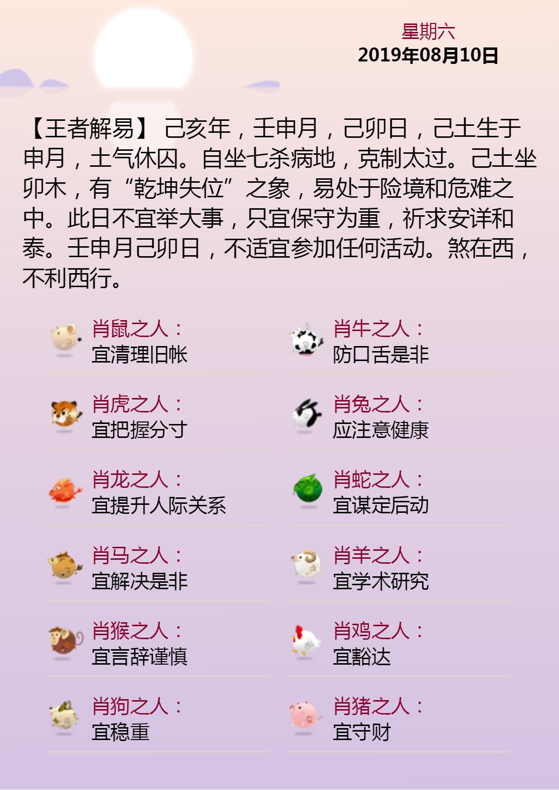 黄历海报20190810.png