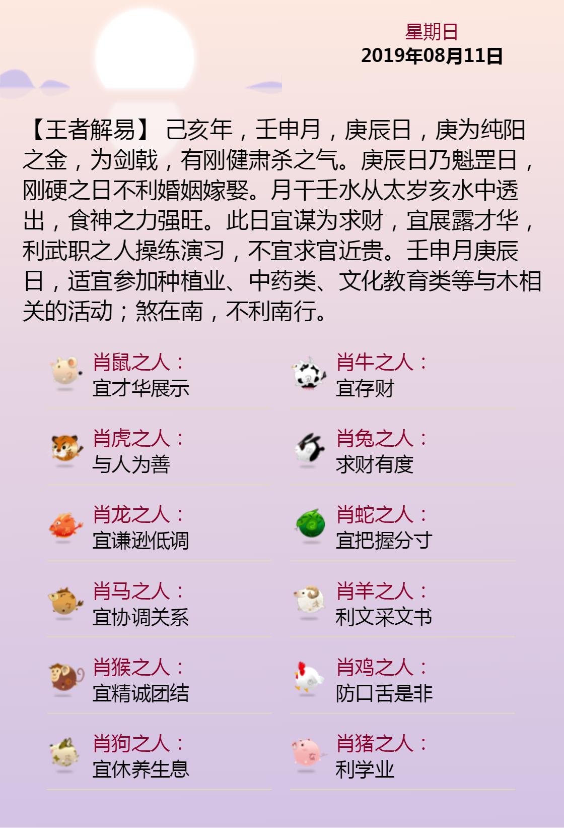 黄历海报20190811.png