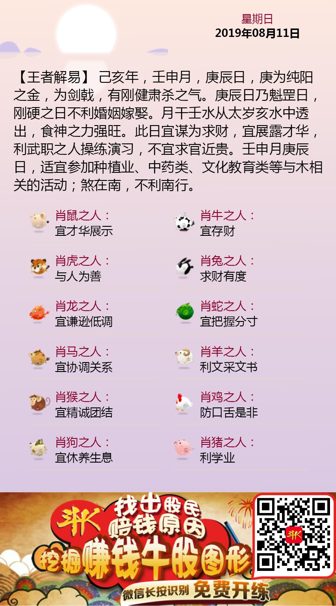 2019.8.11黄历斗K.png