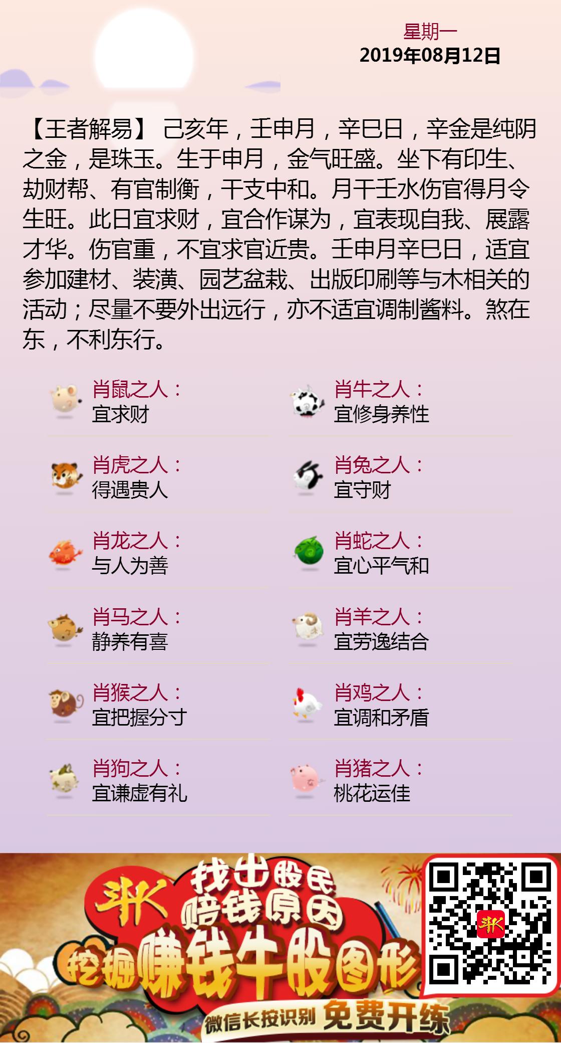 2019.8.12黄历斗K.png