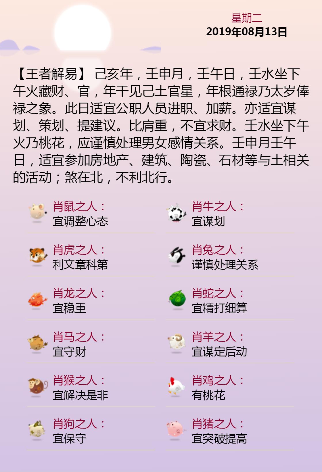 黄历海报20190813.png