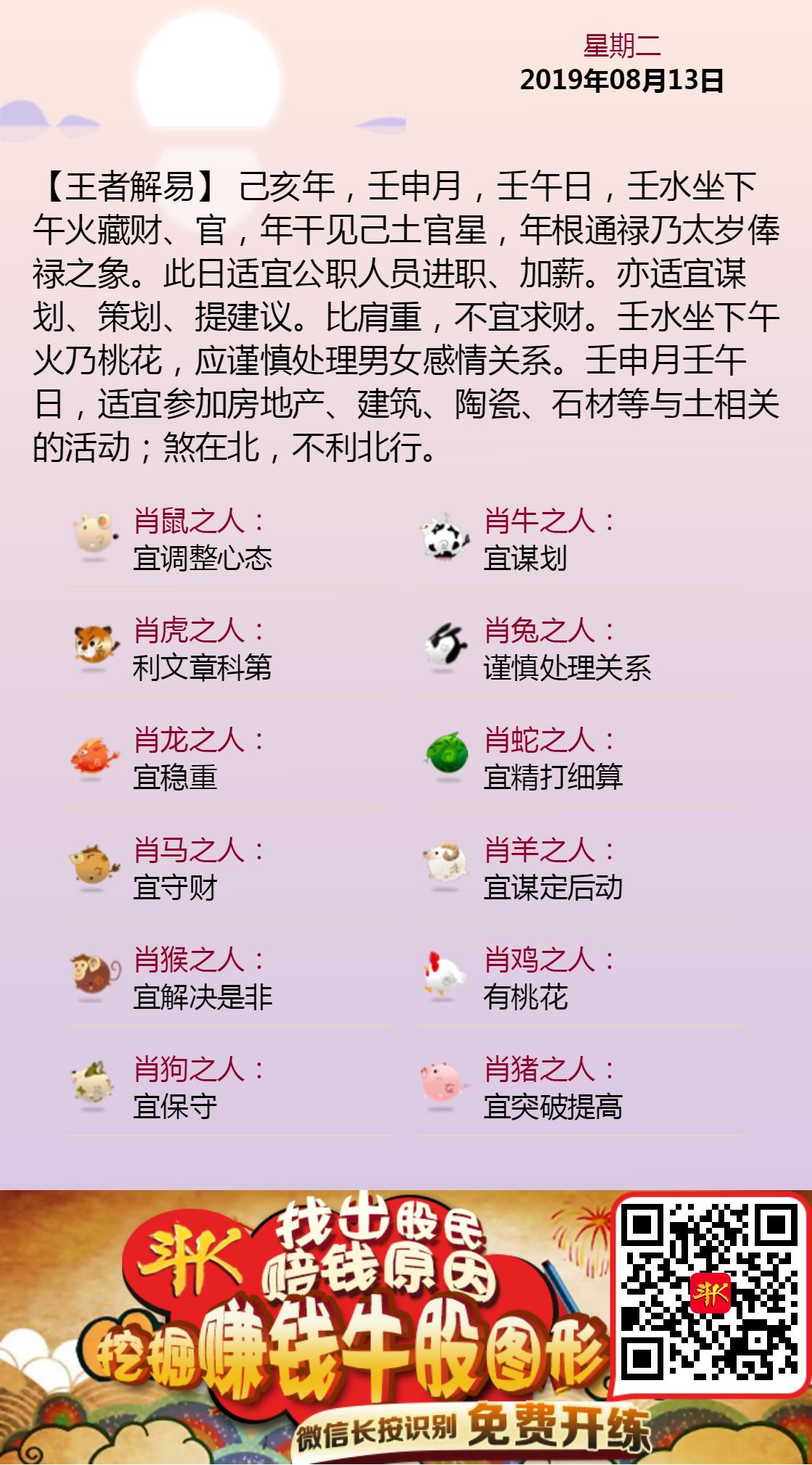 2019.8.13黄历斗K.png