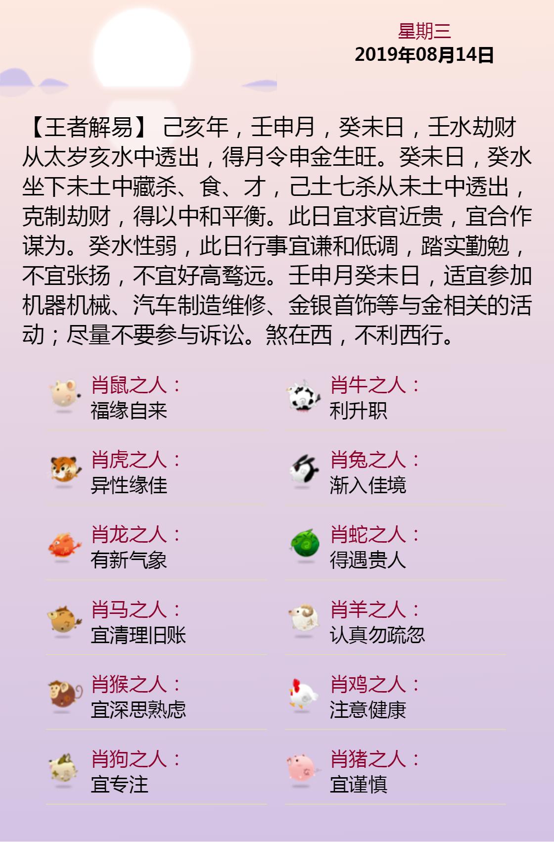 黄历海报20190814.png