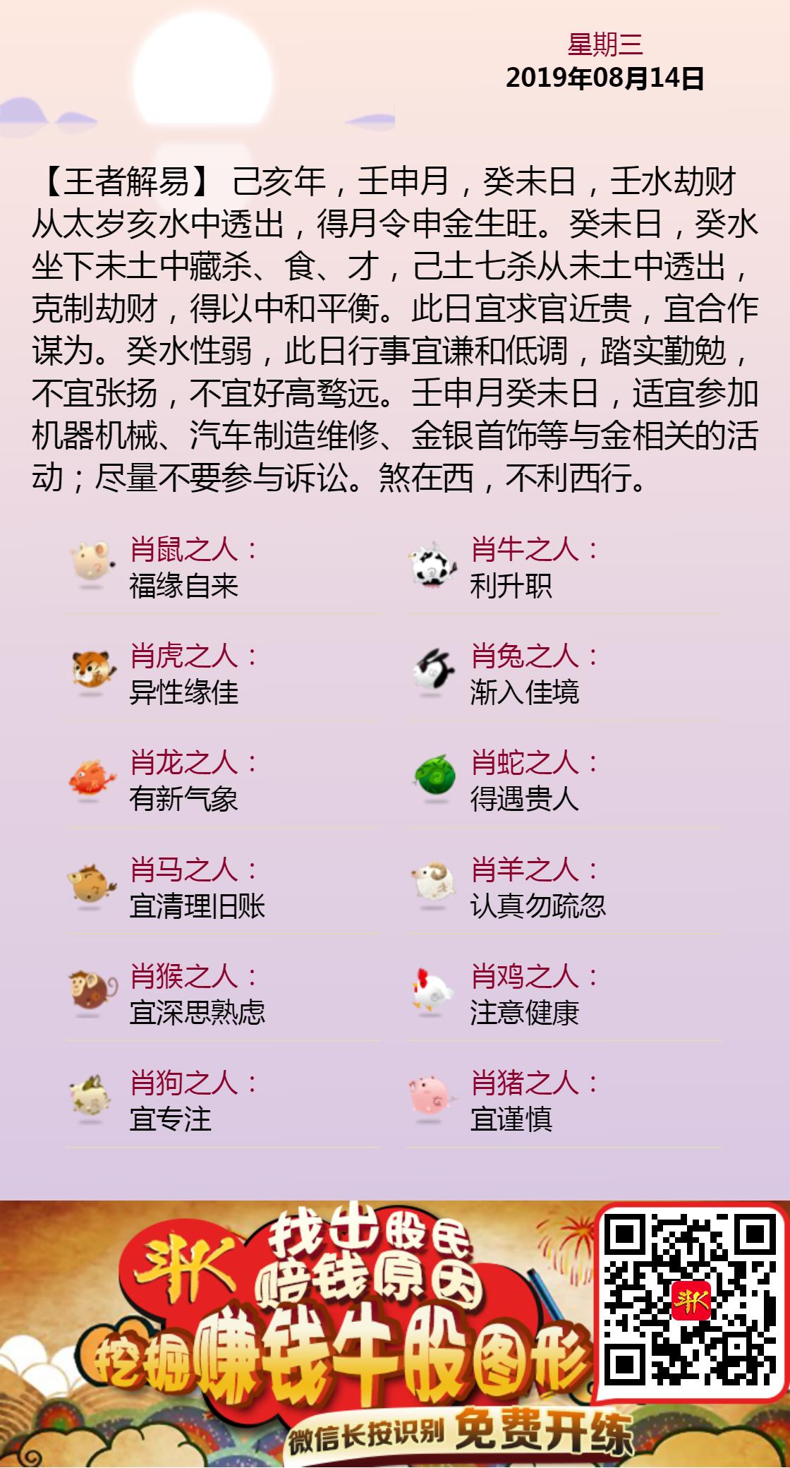 2019.8.14黄历斗K.png