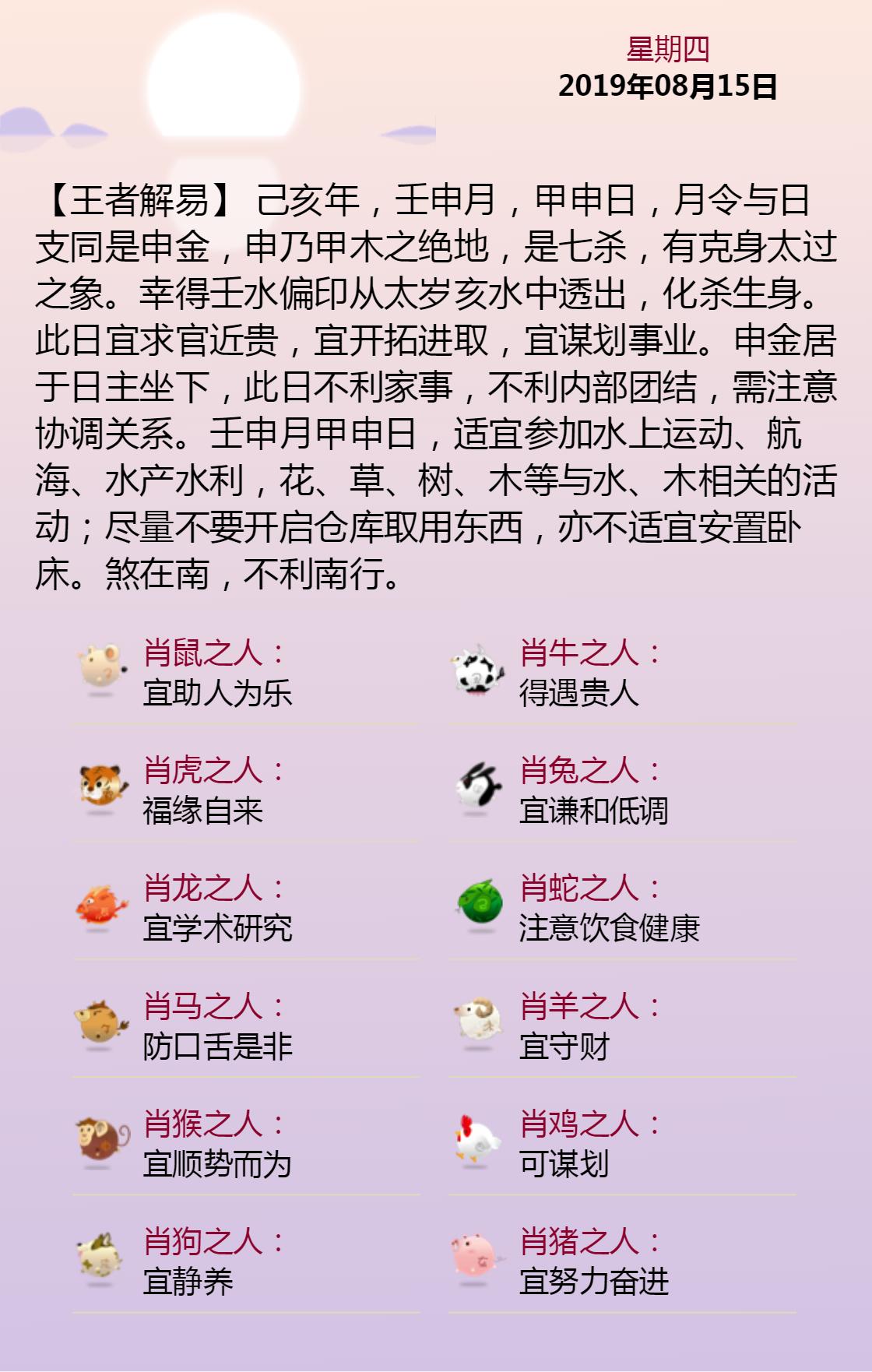 黄历海报20190815.png