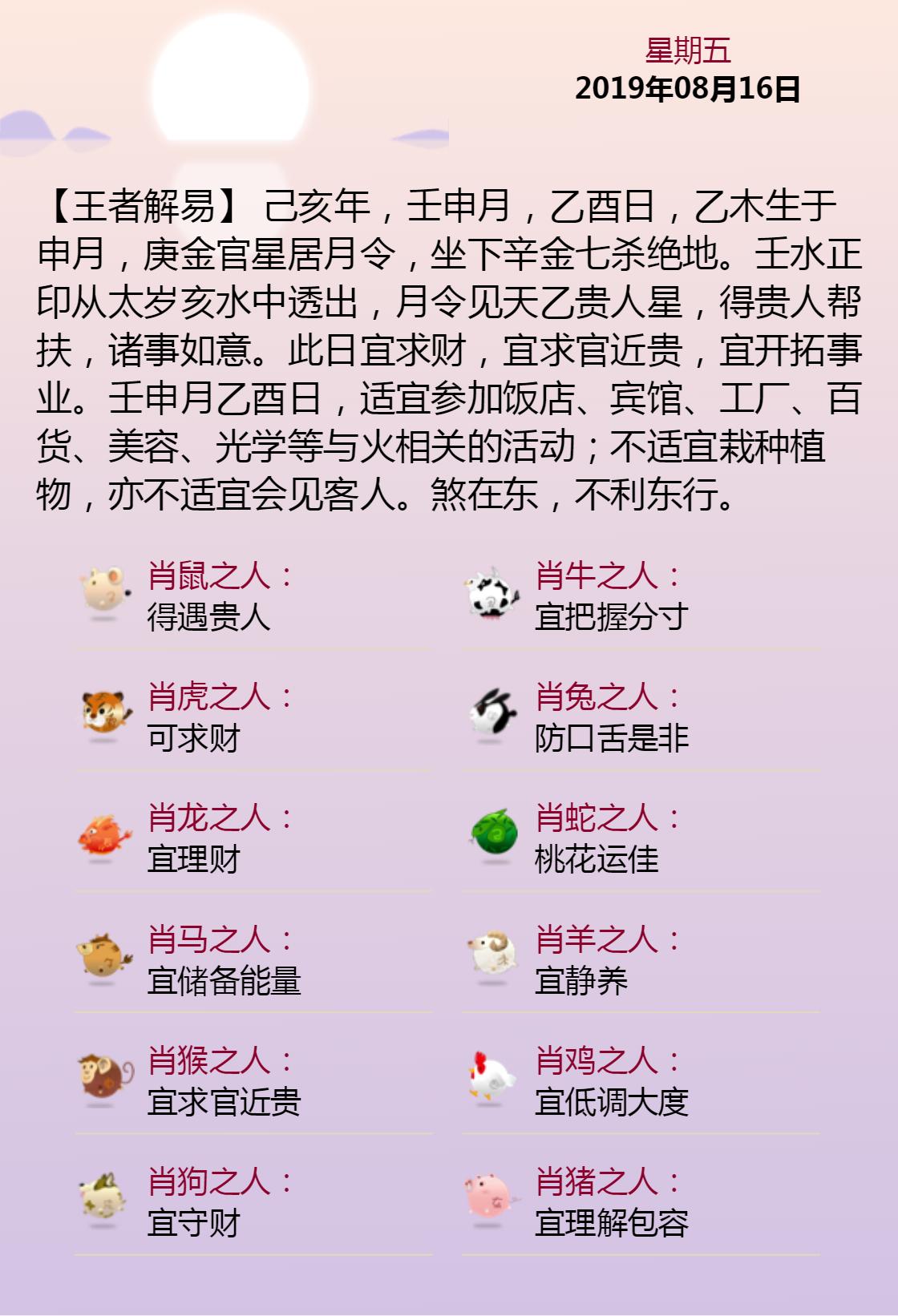 黄历海报20190816.png
