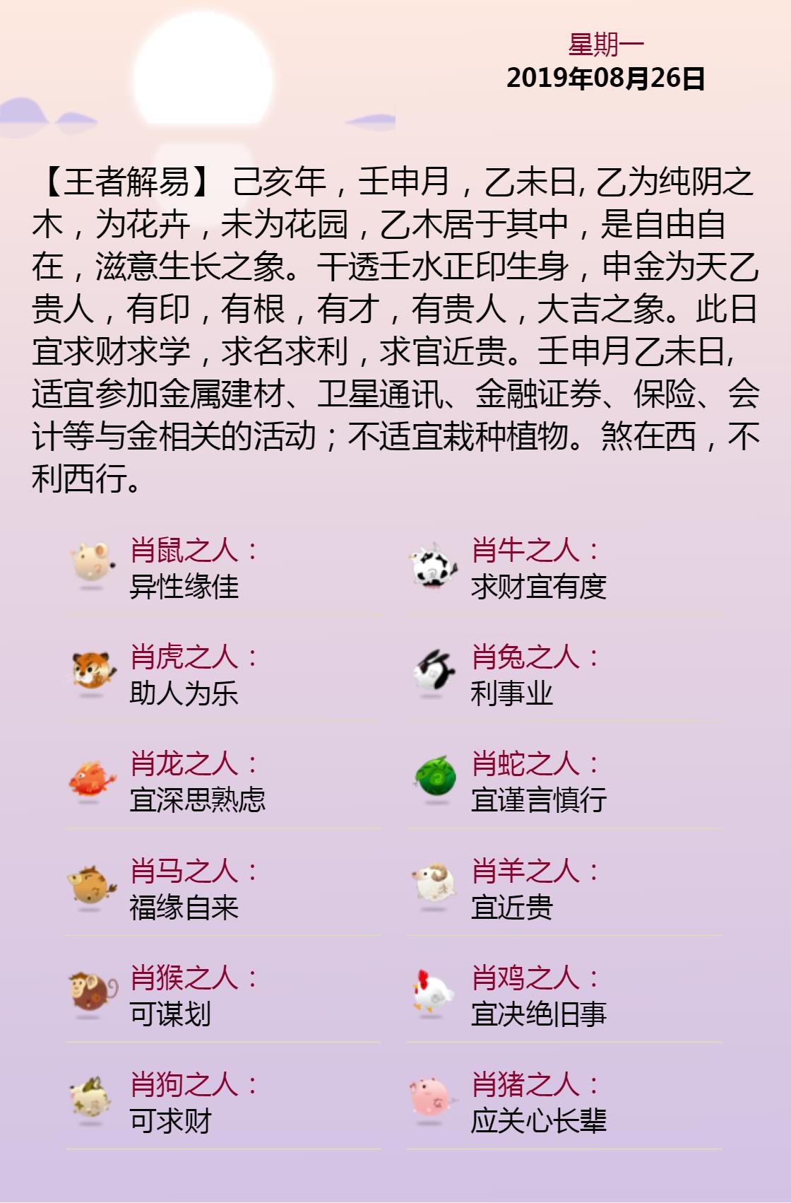 黄历海报20190826.png
