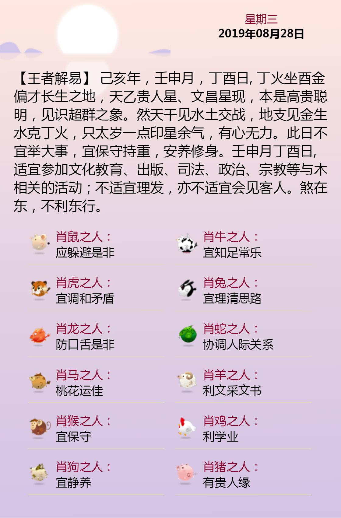 黄历海报20190828.png