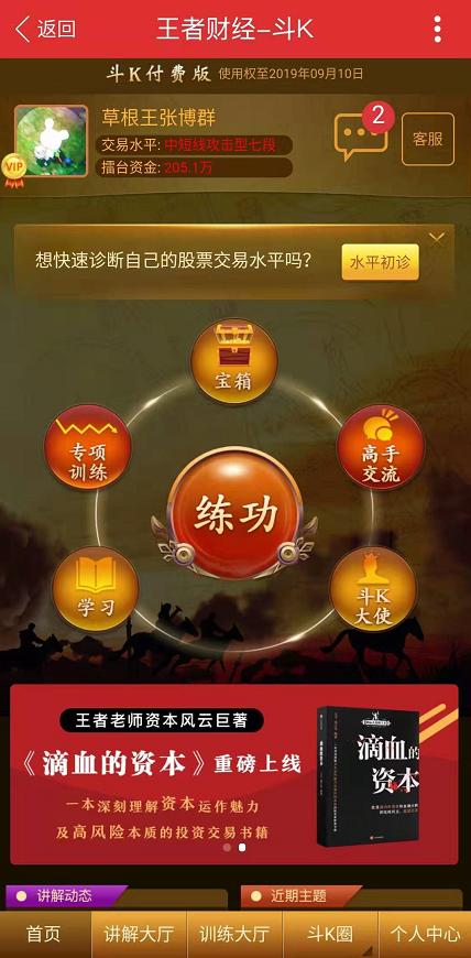 斗K3.6版更新内容介绍