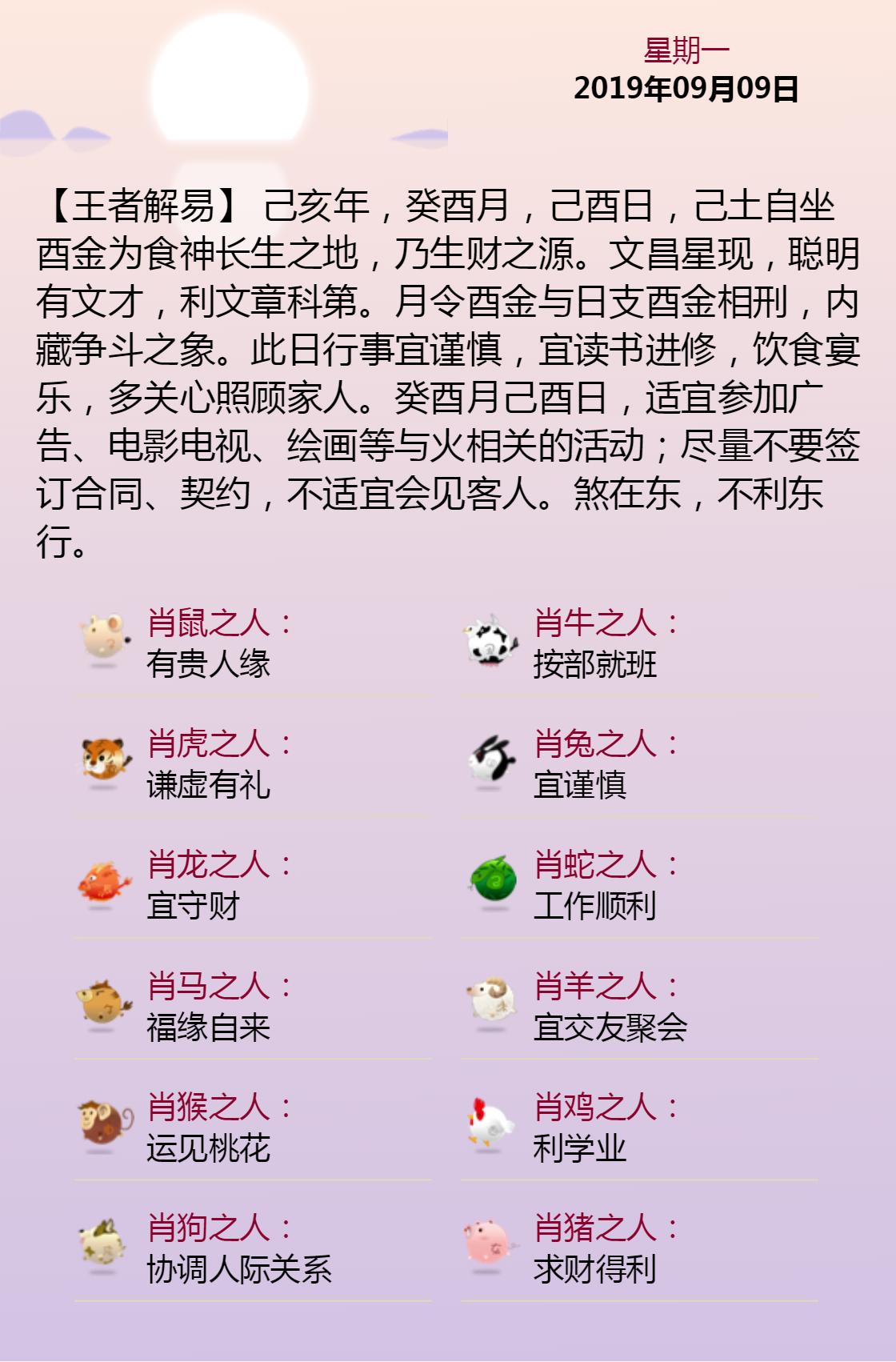 黄历海报20190909.png