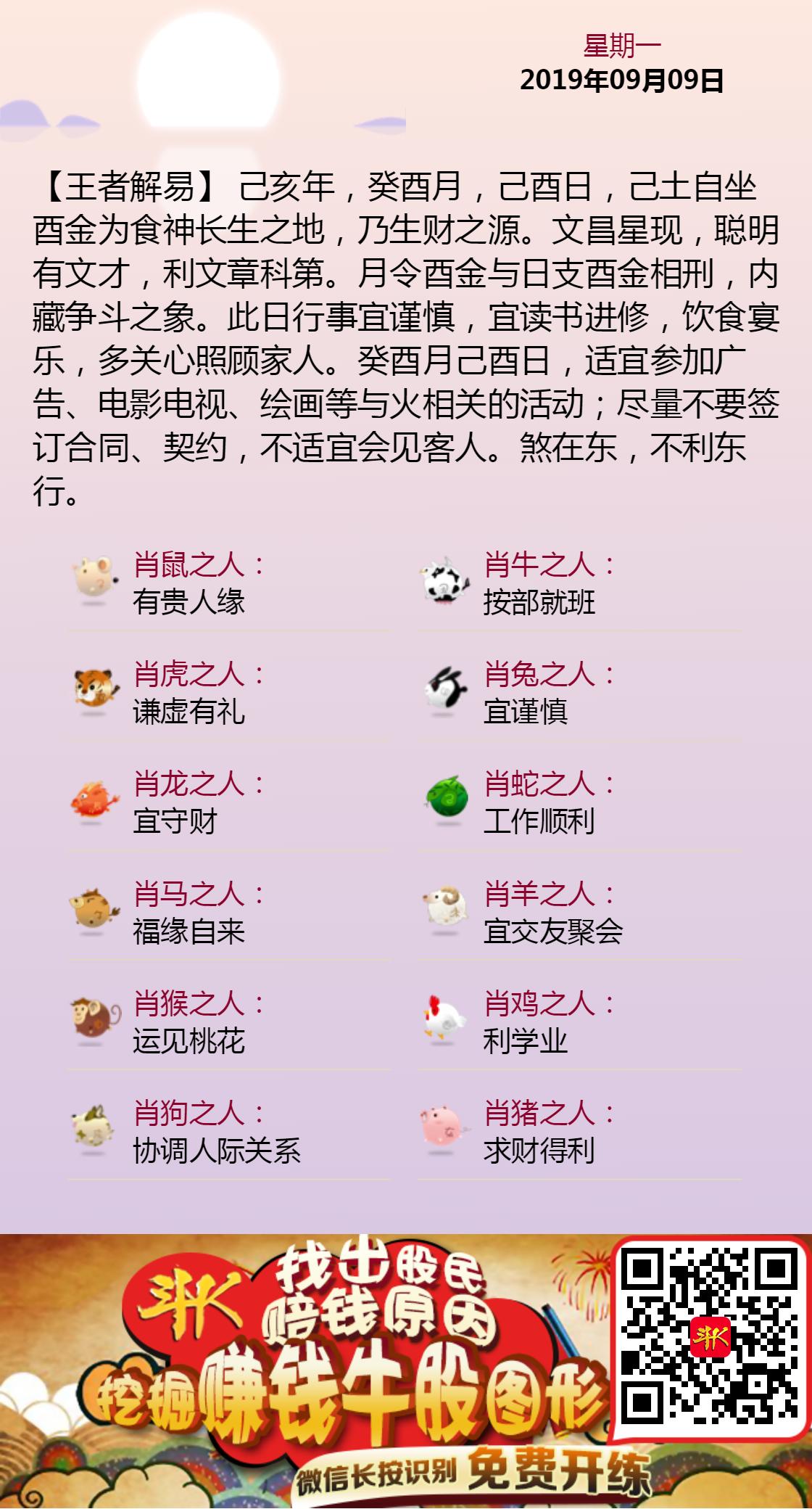 2019.9.9黄历斗K.png