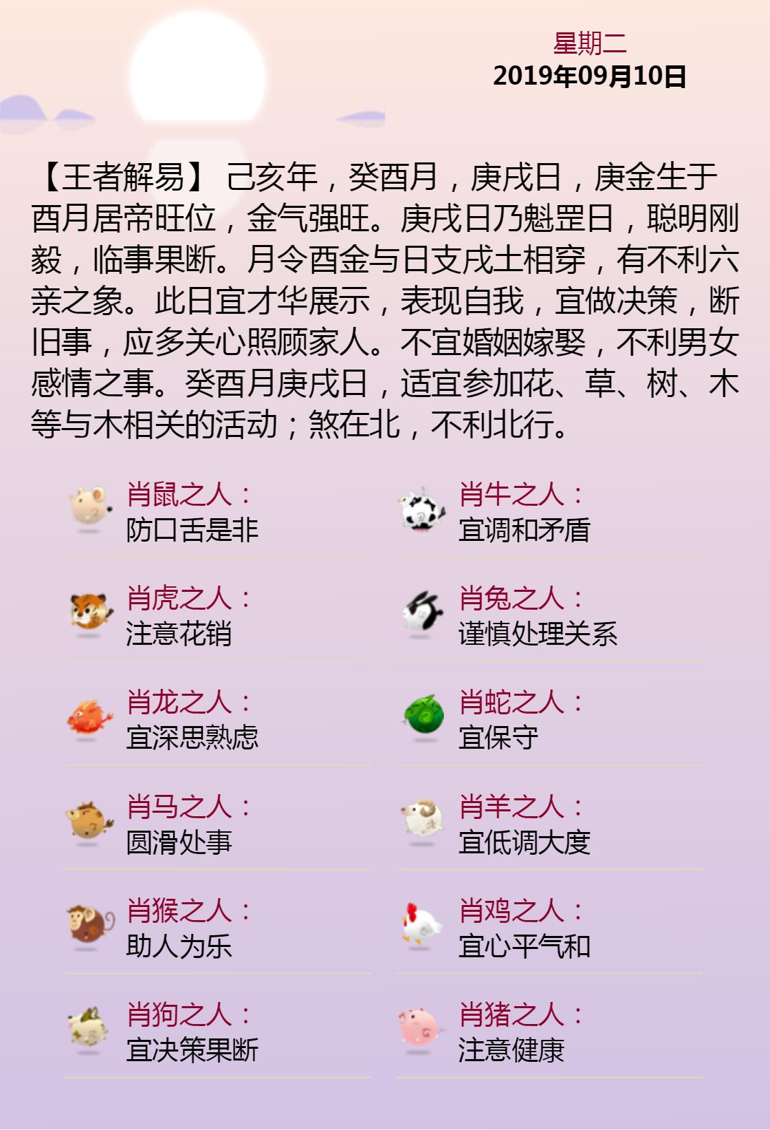 黄历海报20190910.png