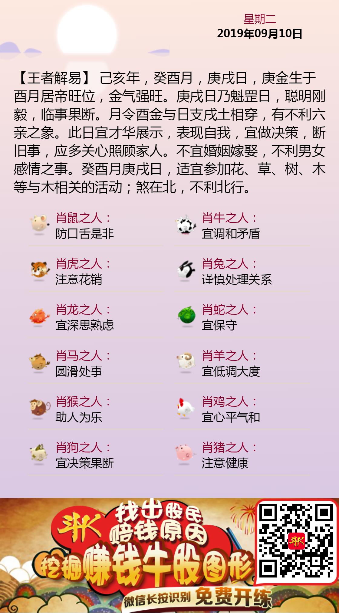 2019.9.10黄历斗K.png