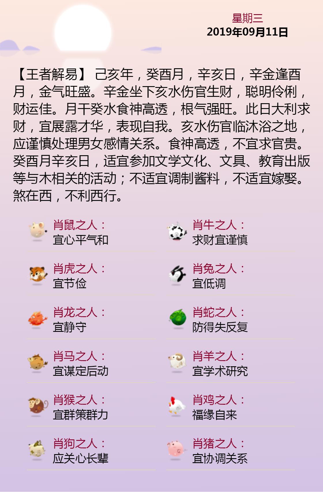 黄历海报20190911.png