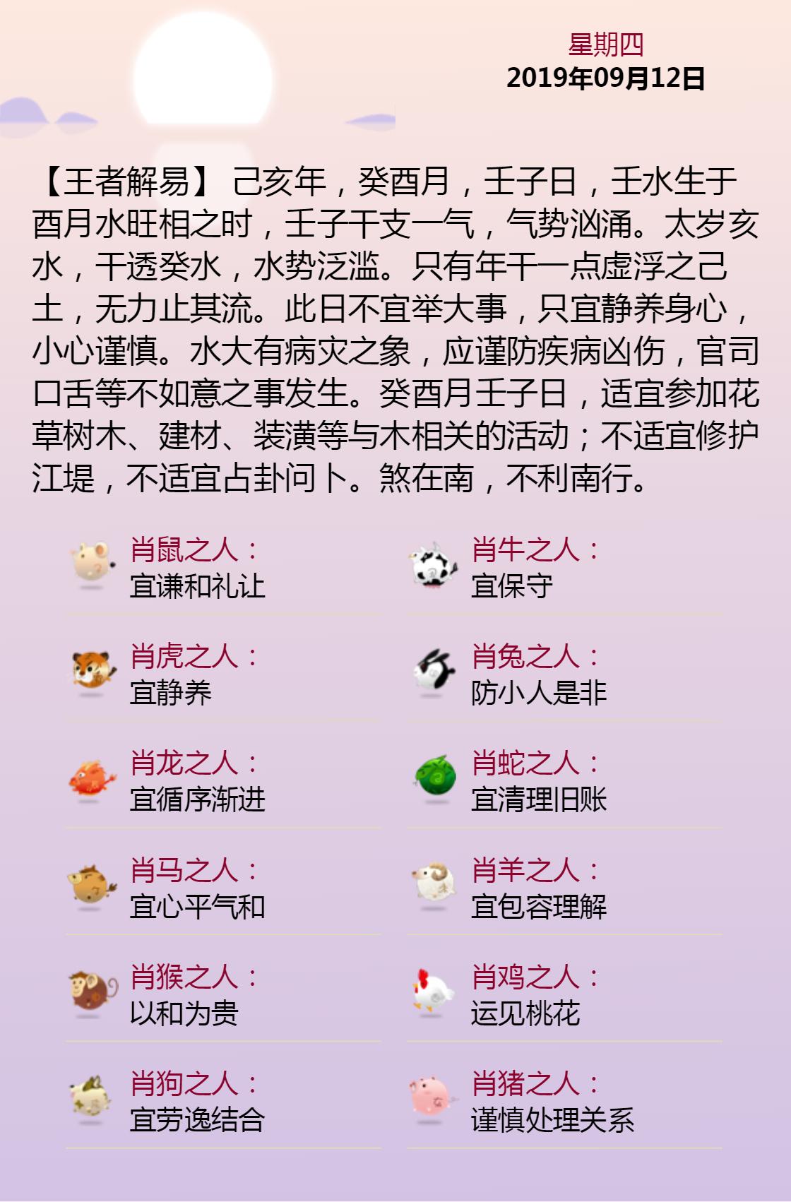 黄历海报20190912.png