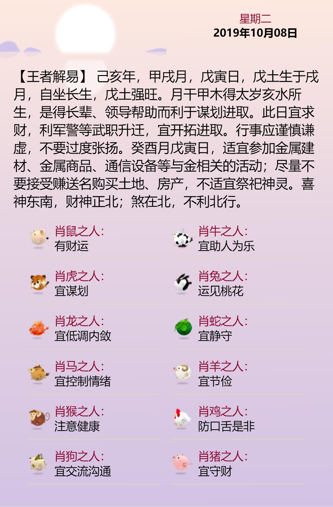 黄历海报20191008.png