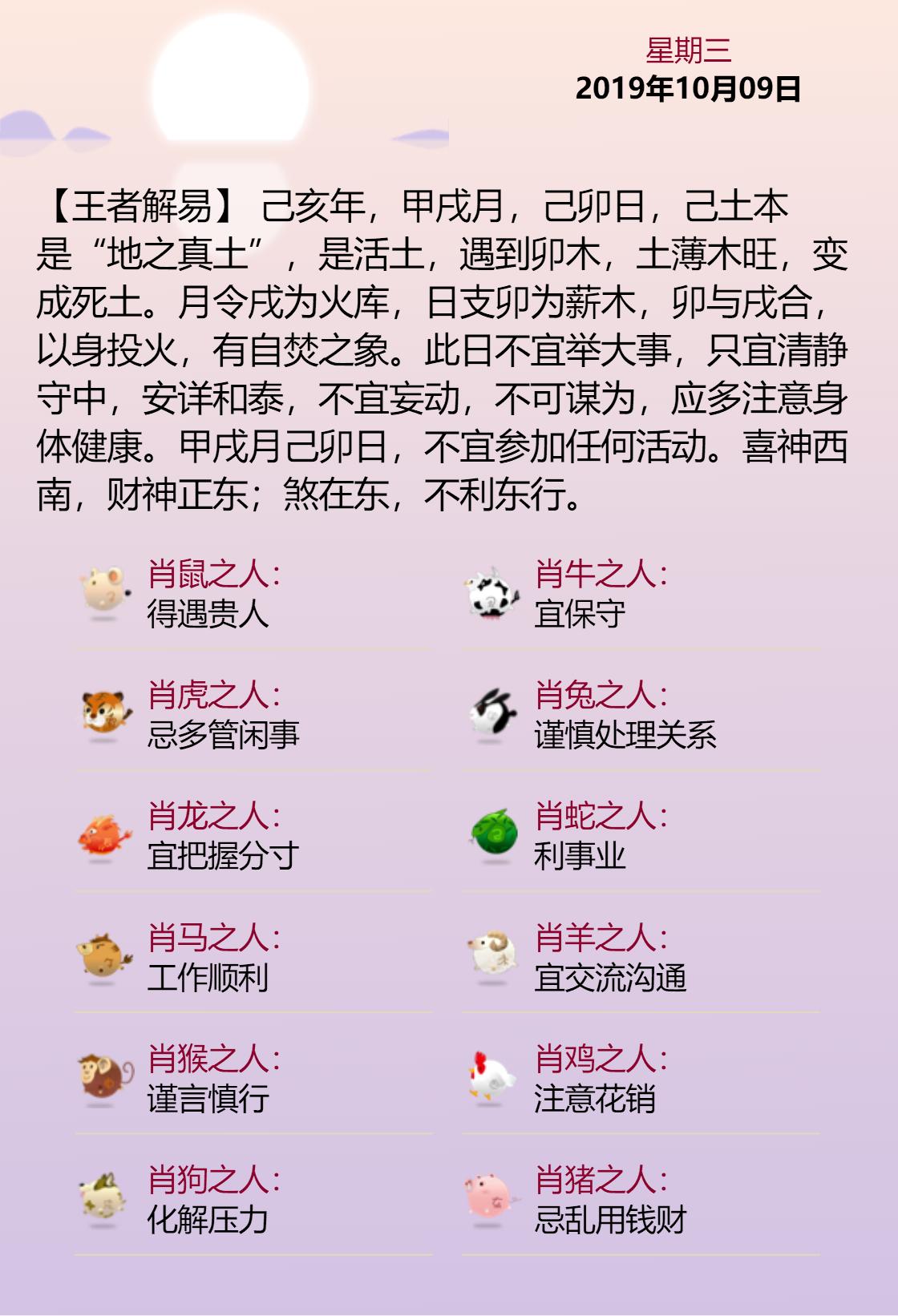 黄历海报20191009.png