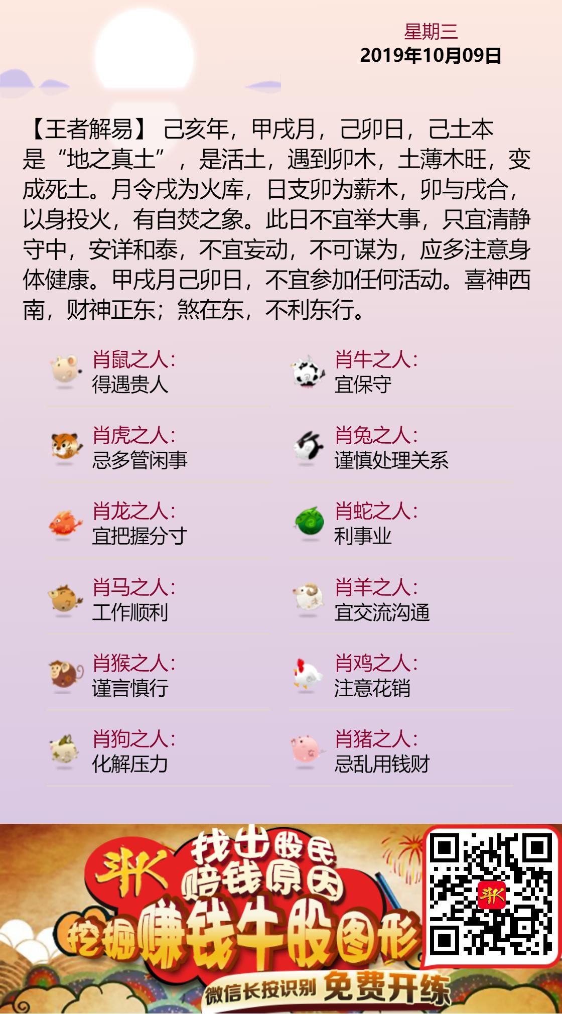 2019.10.9黄历斗K.png