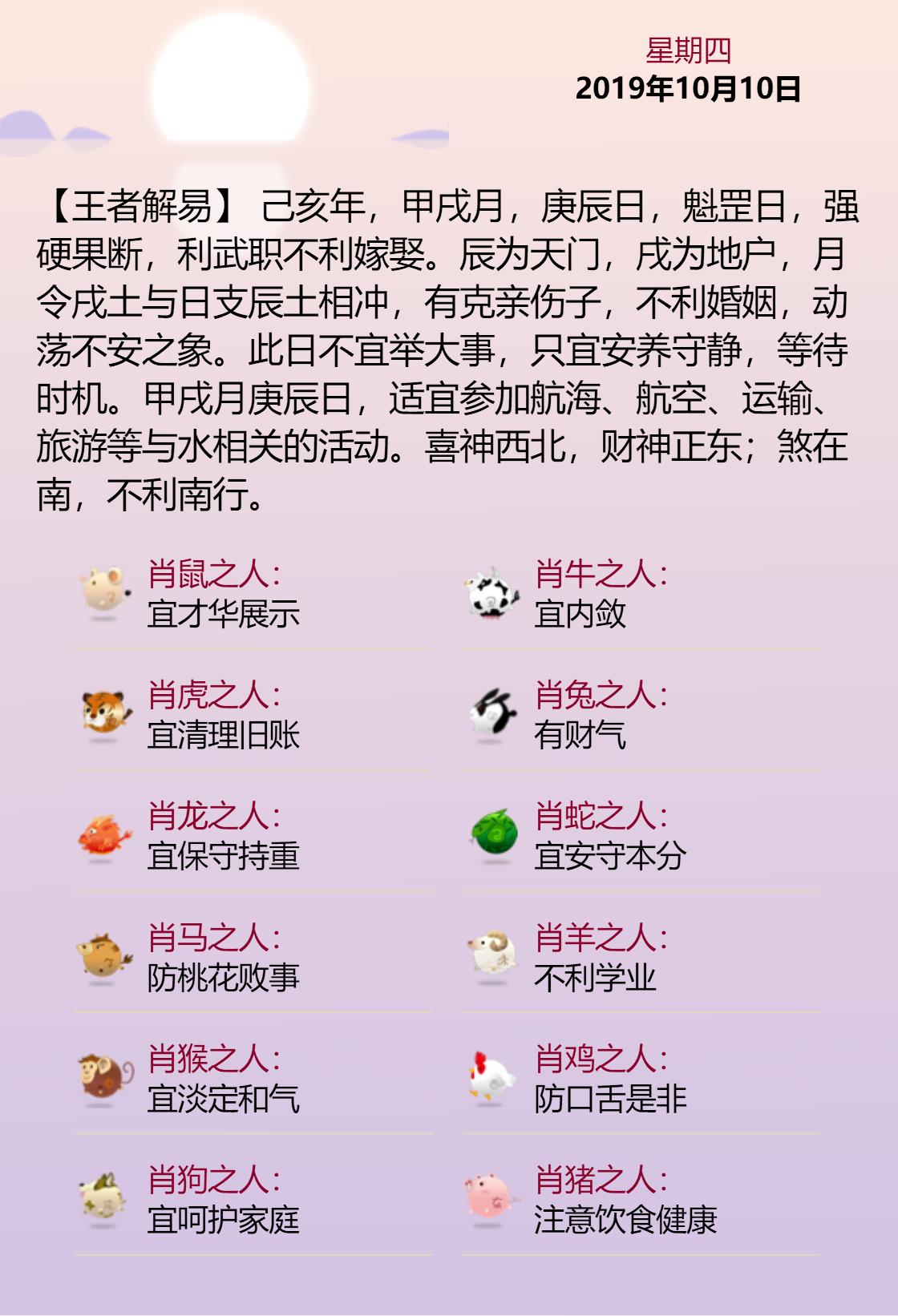 黄历海报20191010.png