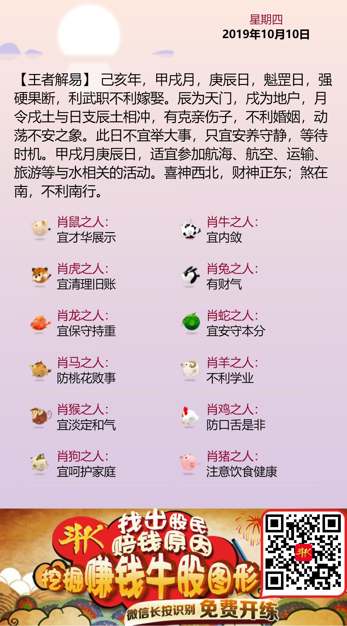 2019.10.10黄历斗K.png