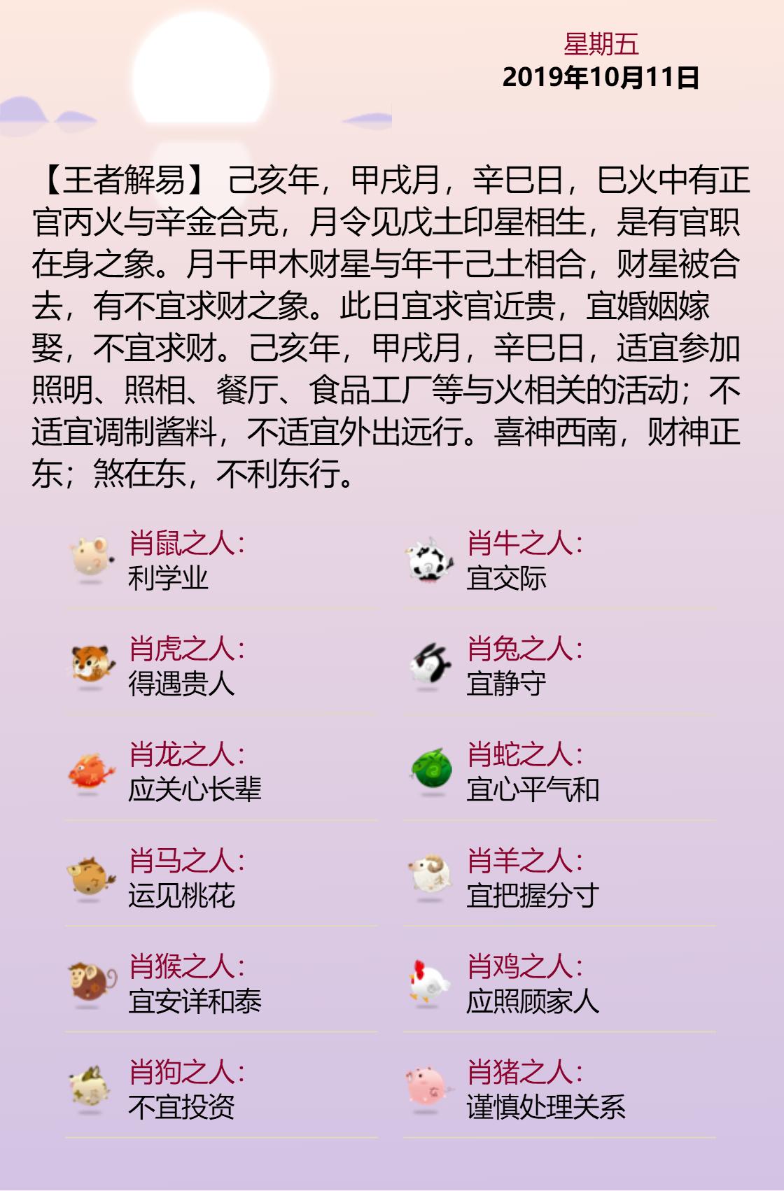 黄历海报20191011.png