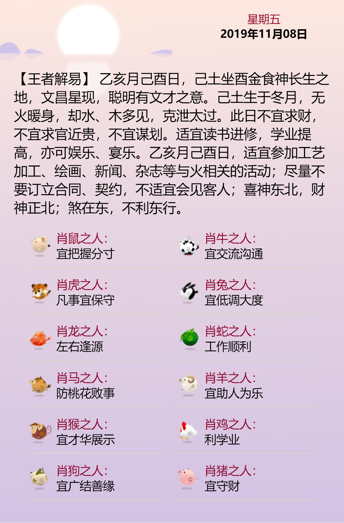 黄历海报20191108.png