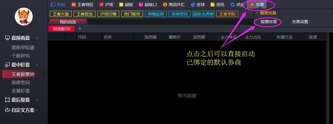 关联券商10.png