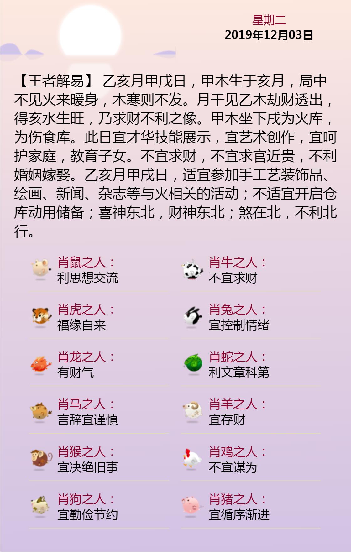 黄历海报20191203.png
