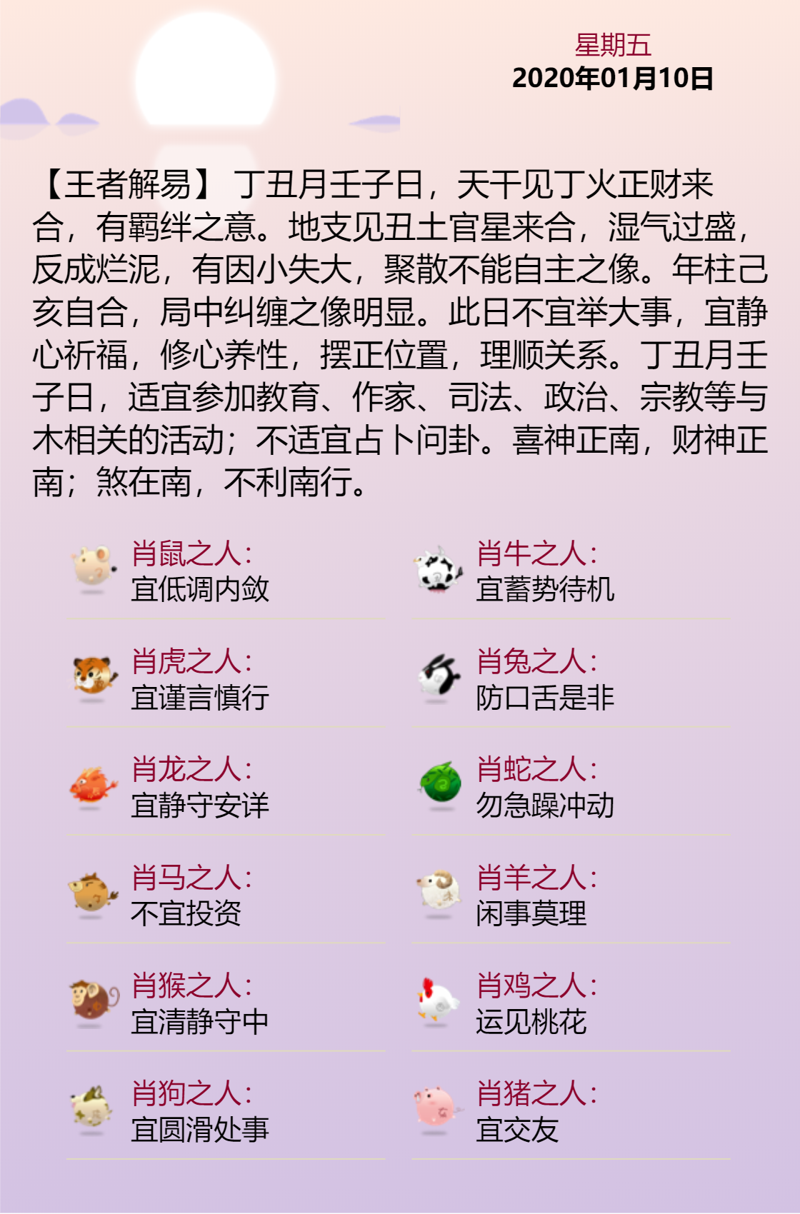 黄历海报20200110.png