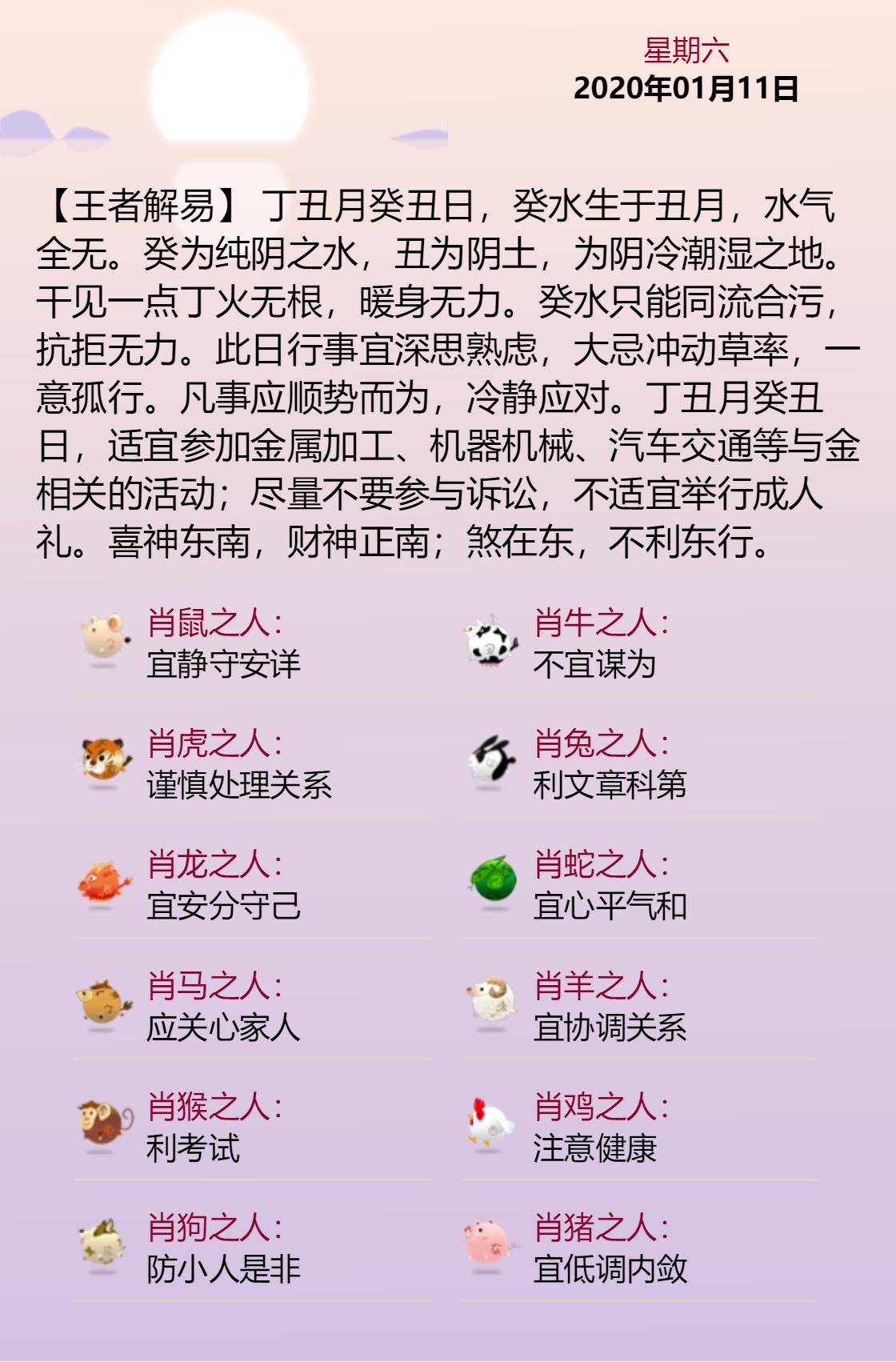 黄历海报20200111.png