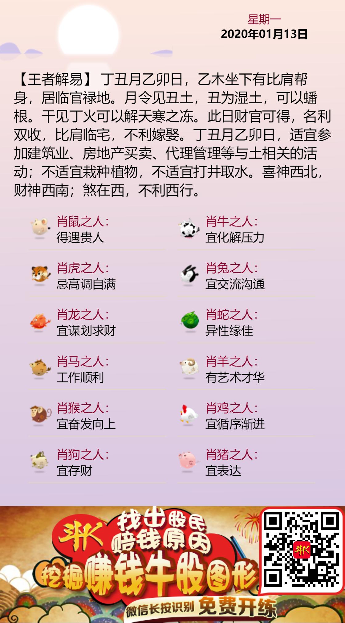 2020.1.13黄历斗K.png